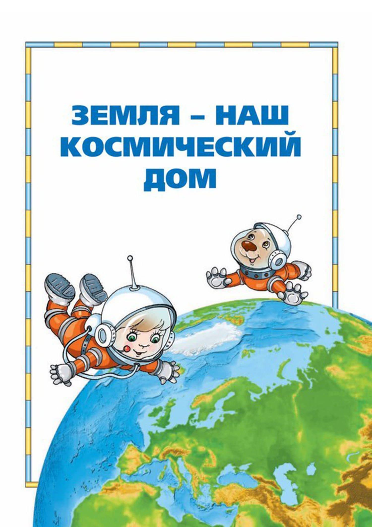 Картинка для детей космонавт: Рисунки для срисовки ...