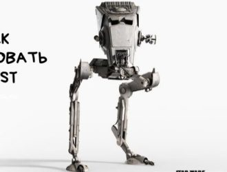 Рисуем AT-ST