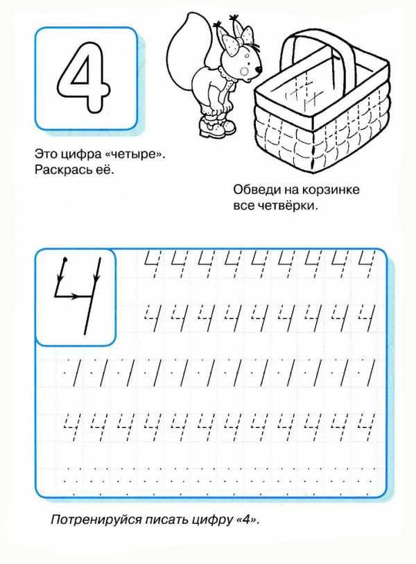 Для детей обводить по точкам цифры – Раскраски прописи ...
