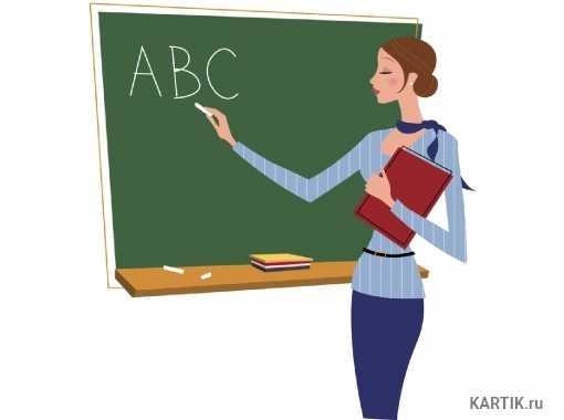 профессия рисунок учитель раскраска учитель Twin Star Ru