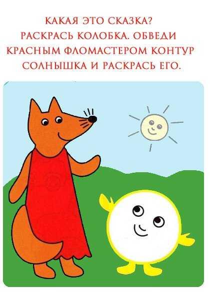 Раскраски для детей 2 лет распечатать бесплатно ...
