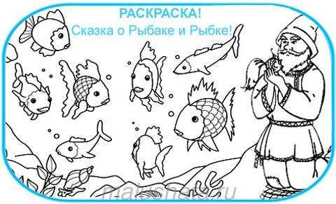 рисунок на тему сказка о рыбаке и рыбке как нарисовать